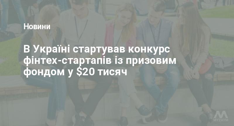 В Україні стартував конкурс фінтех-стартапів із призовим фондом у $20 тисяч