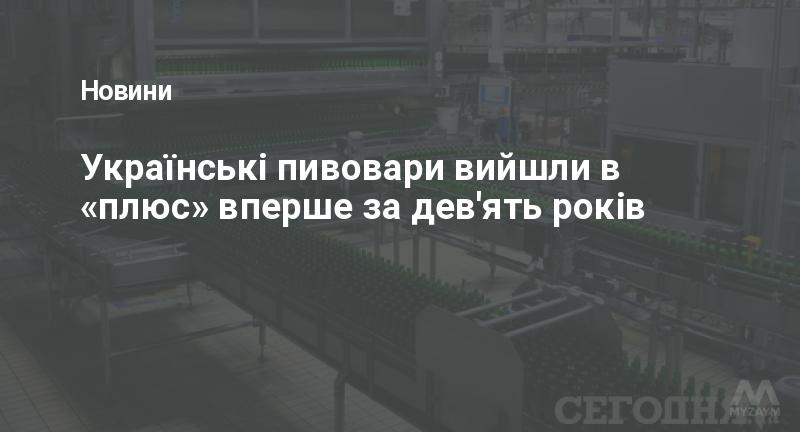 Українські пивовари вийшли в «плюс» вперше за дев'ять років
