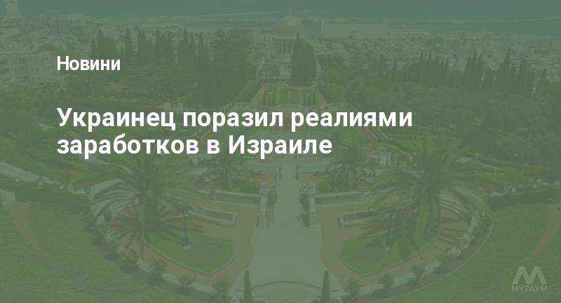 Украинец поразил реалиями заработков в Израиле