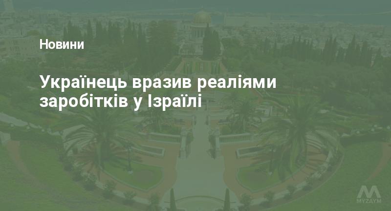 Українець вразив реаліями заробітків у Ізраїлі
