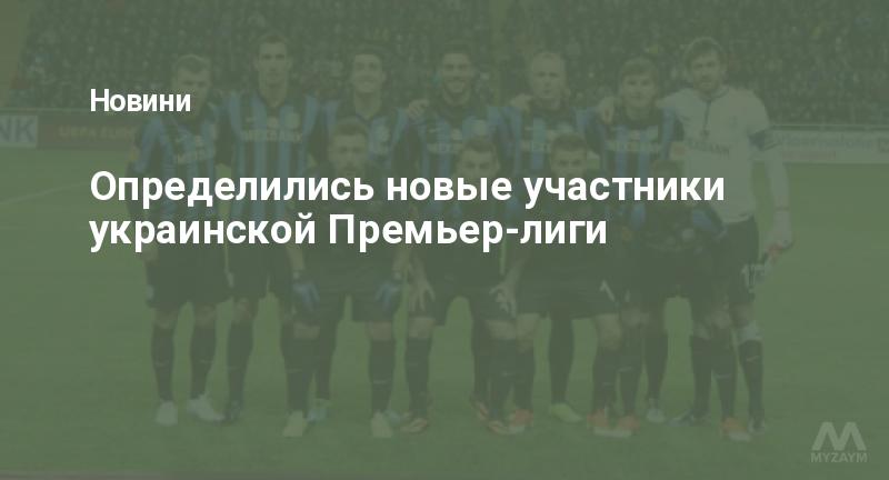 Определились новые участники украинской Премьер-лиги