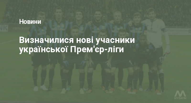 Визначилися нові учасники української Прем'єр-ліги