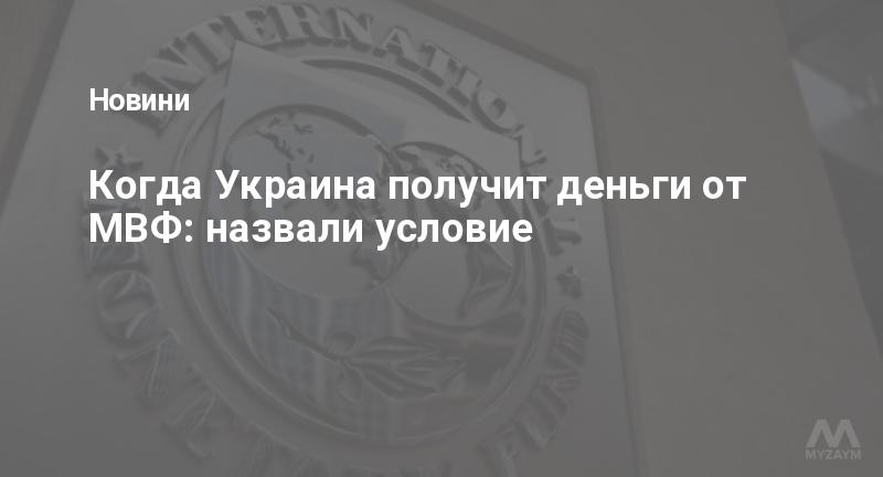 Когда Украина получит деньги от МВФ: назвали условие