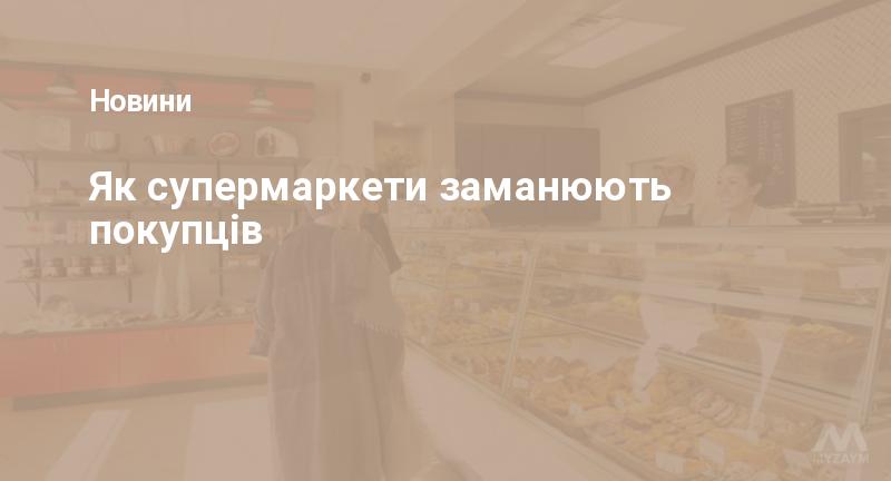 Як супермаркети заманюють покупців