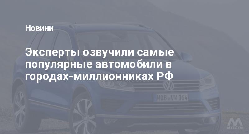 Эксперты озвучили самые популярные автомобили в городах-миллионниках РФ