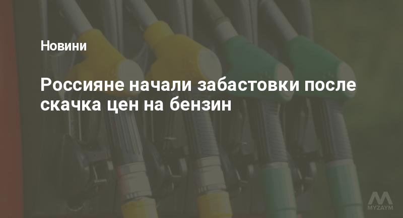 Россияне начали забастовки после скачка цен на бензин