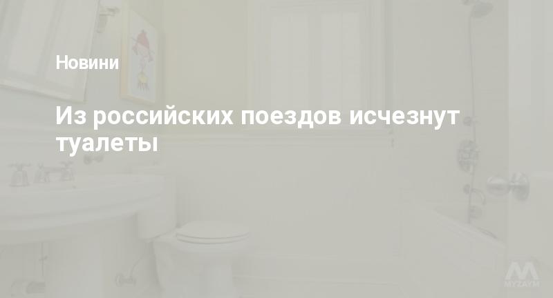 Из российских поездов исчезнут туалеты