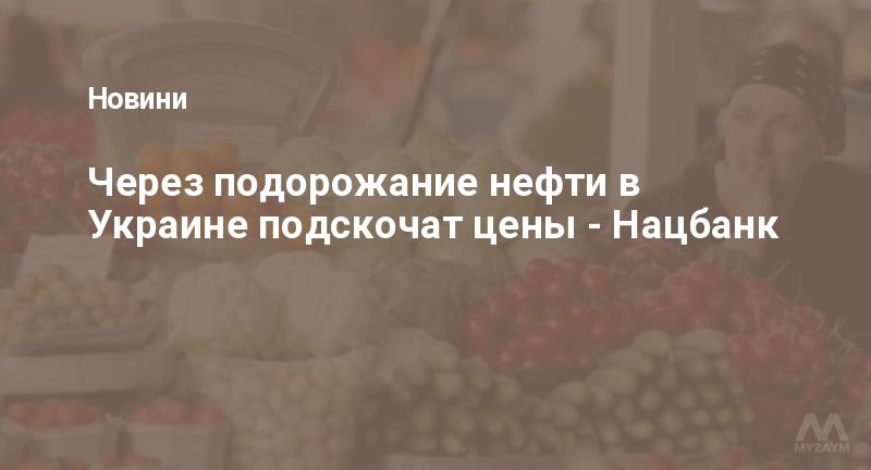 Через подорожание нефти в Украине подскочат цены - Нацбанк