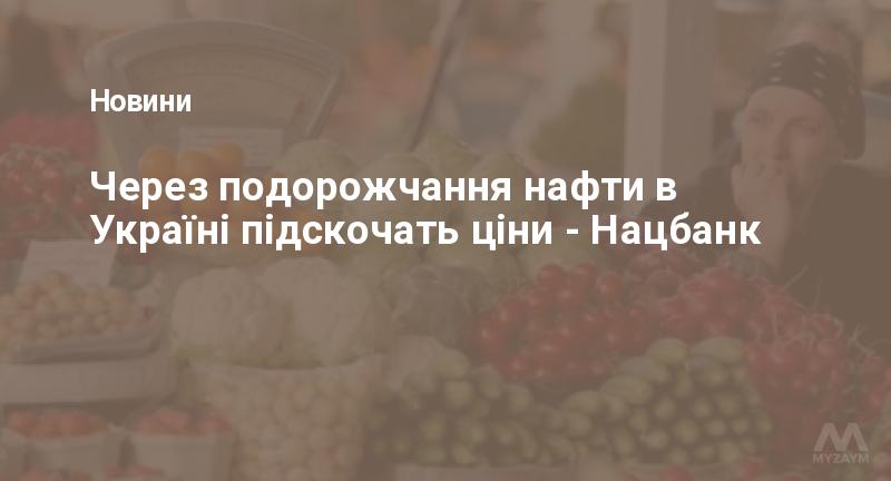 Через подорожчання нафти в Україні підскочать ціни - Нацбанк