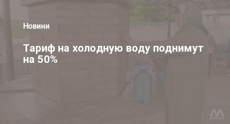 Тариф на холодную воду поднимут на 50%