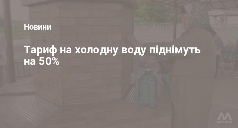 Тариф на холодну воду піднімуть на 50%