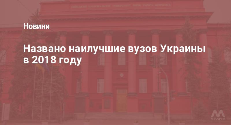 Названо наилучшие вузы Украины в 2018 году