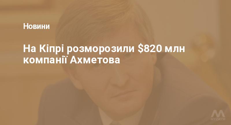 На Кіпрі розморозили $820 млн компанії Ахметова