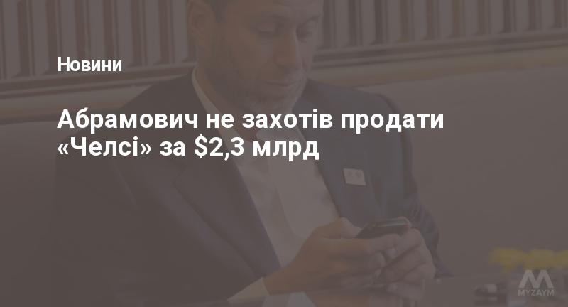 Абрамович не захотів продати «Челсі» за $2,3 млрд