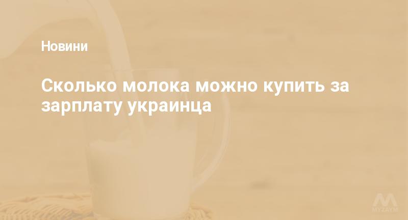 Сколько молока можно купить за зарплату украинца