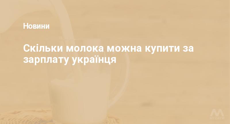 Скільки молока можна купити за зарплату українця