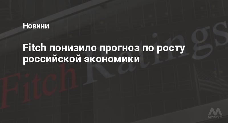 Fitch понизило прогноз по росту российской экономики
