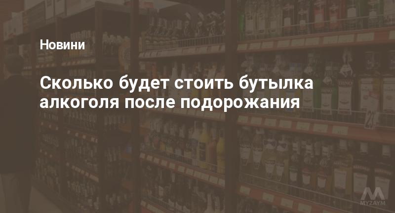 Сколько будет стоить бутылка алкоголя после подорожания