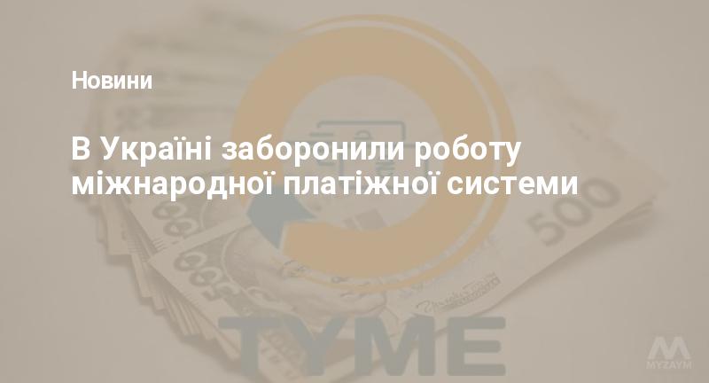 В Україні заборонили роботу міжнародної платіжної системи