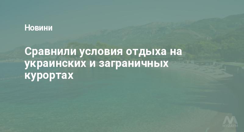 Сравнили условия отдыха на украинских и заграничных курортах