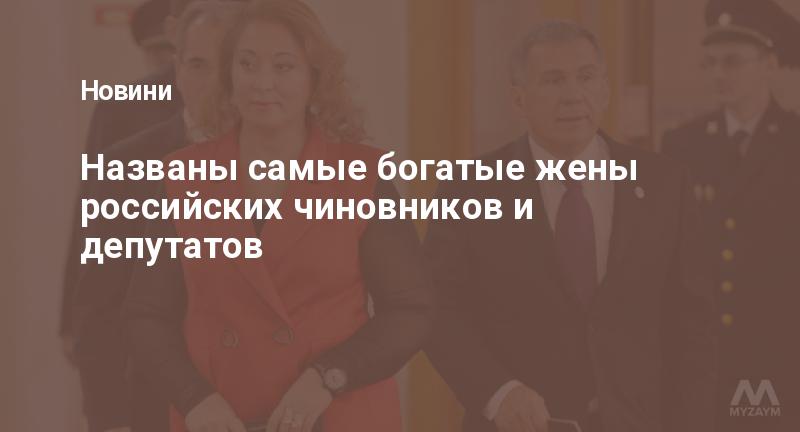 Названы самые богатые жены российских чиновников и депутатов