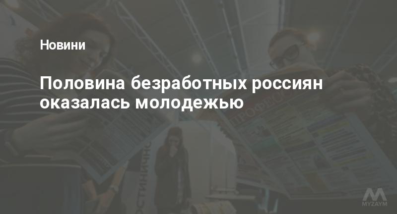 Половина безработных россиян оказалась молодежью