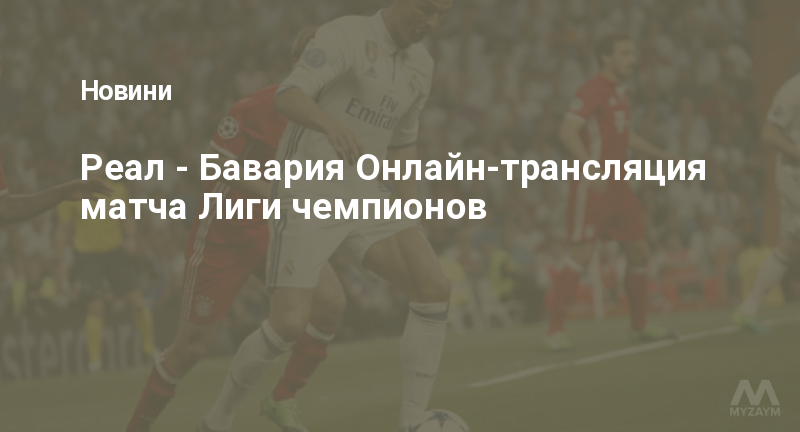 Реал - Бавария Онлайн-трансляция матча Лиги чемпионов