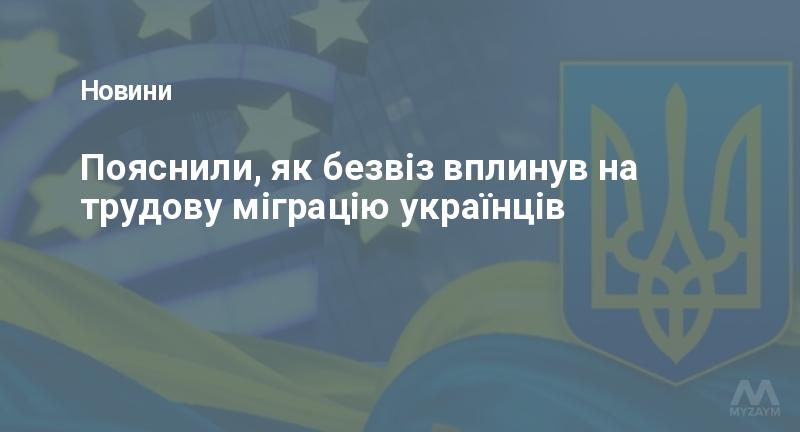 Пояснили, як безвіз вплинув на трудову міграцію українців