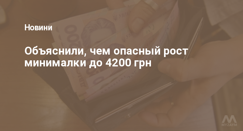 Объяснили, чем опасный рост минималки до 4200 грн
