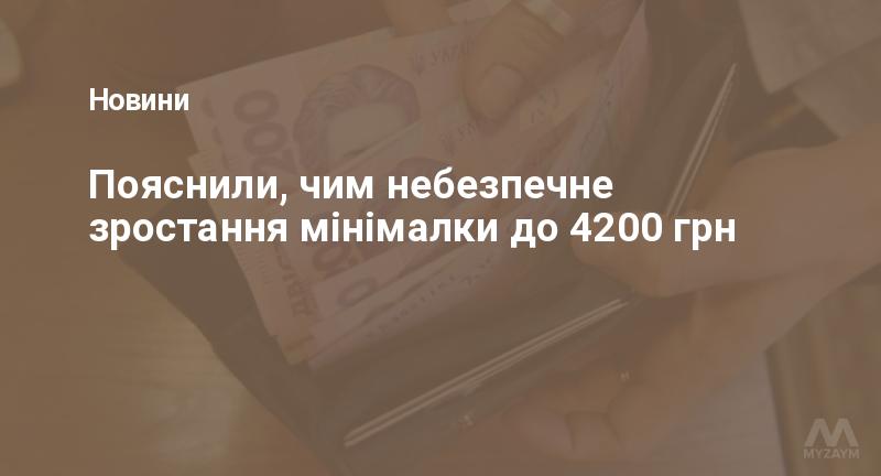 Пояснили, чим небезпечне зростання мінімалки до 4200 грн