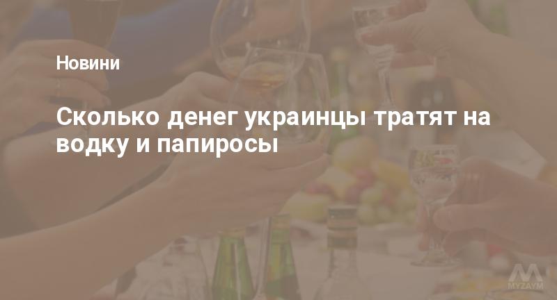 Сколько денег украинцы тратят на водку и папиросы