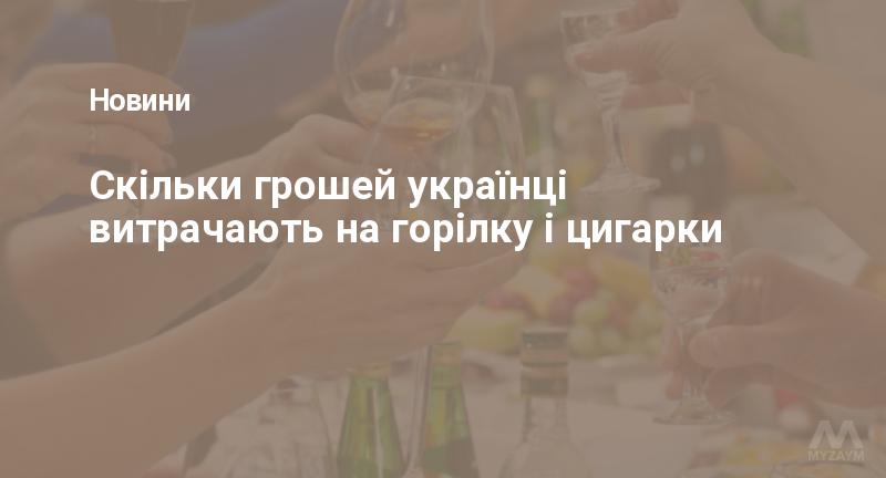 Скільки грошей українці витрачають на горілку і цигарки