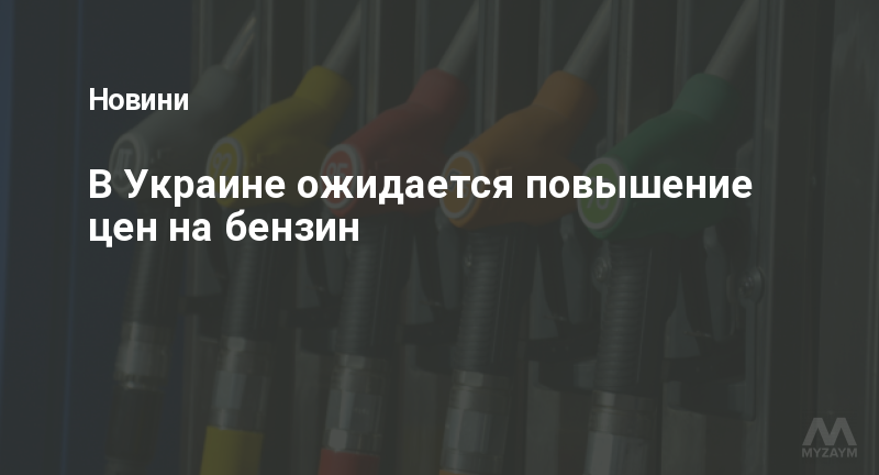 В Украине ожидается повышение цен на бензин
