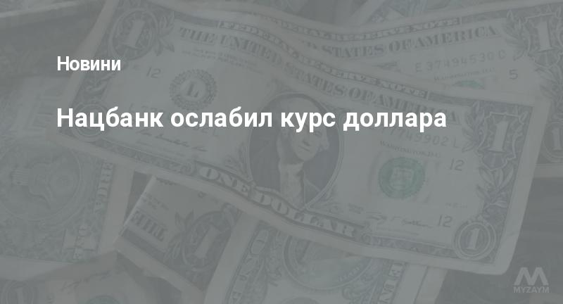 Нацбанк ослабил курс доллара