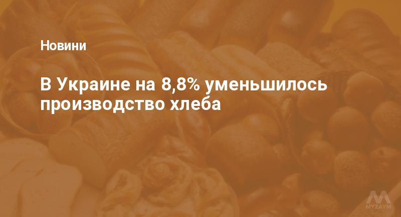 В Украине на 8,8% уменьшилось производство хлеба