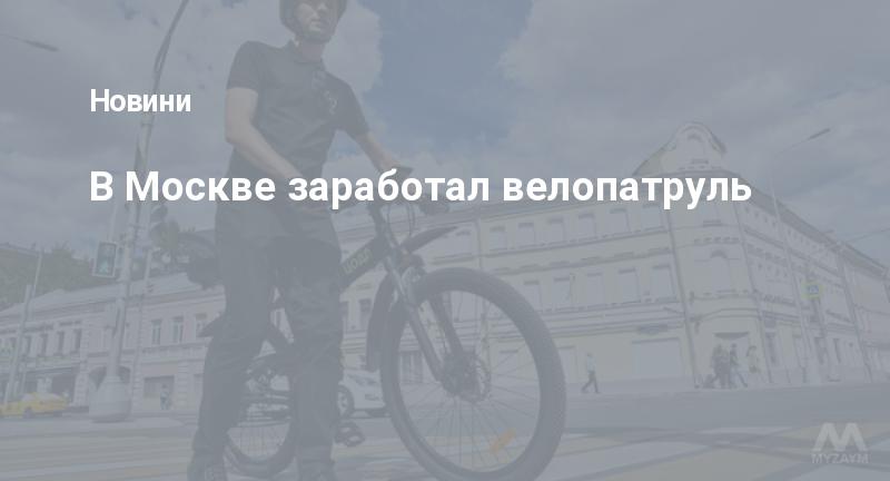 В Москве заработал велопатруль