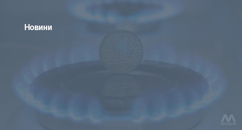 С июня газ для населения начнет стремительно дорожать