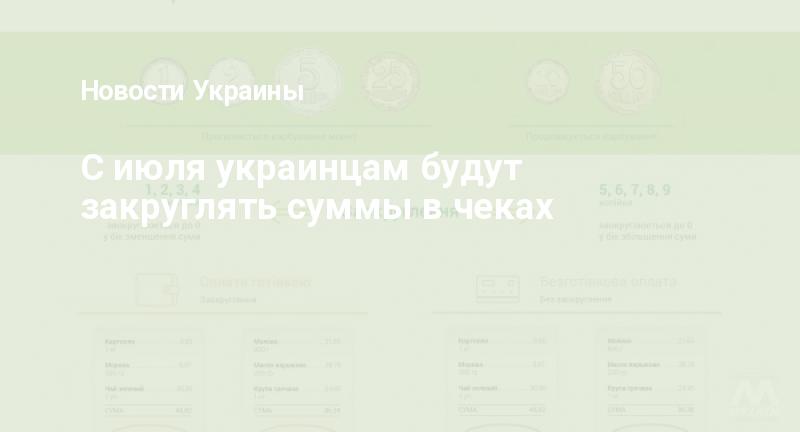 С июля украинцам будут закруглять суммы в чеках