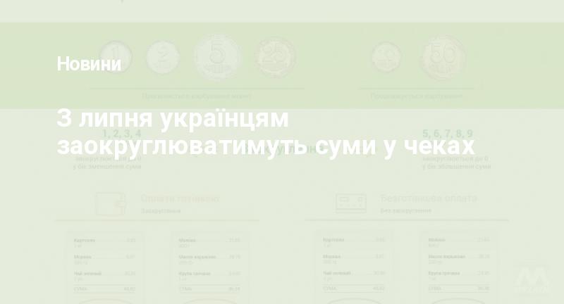 З липня українцям заокруглюватимуть суми у чеках