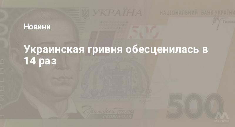 Украинская гривня обесценилась в 14 раз