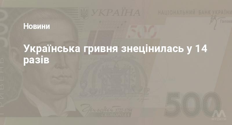 Українська гривня знецінилась у 14 разів