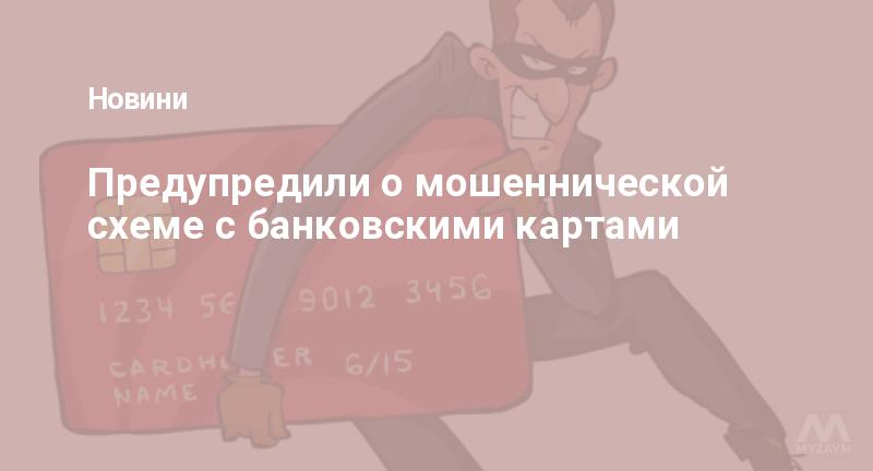 Предупредили о мошеннической схеме с банковскими картами