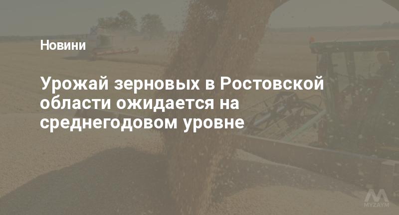 Урожай зерновых в Ростовской области ожидается на среднегодовом уровне