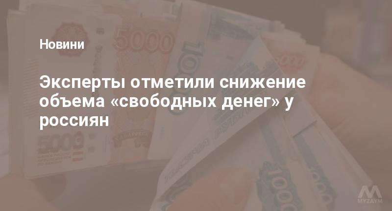 Эксперты отметили снижение объема «свободных денег» у россиян