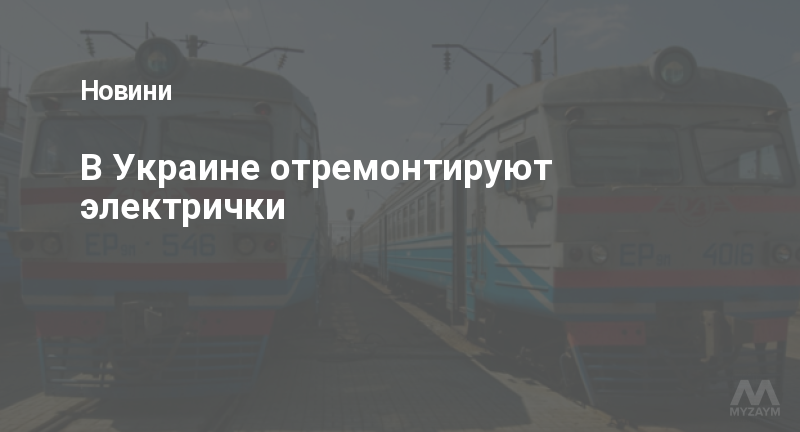 В Украине отремонтируют электрички