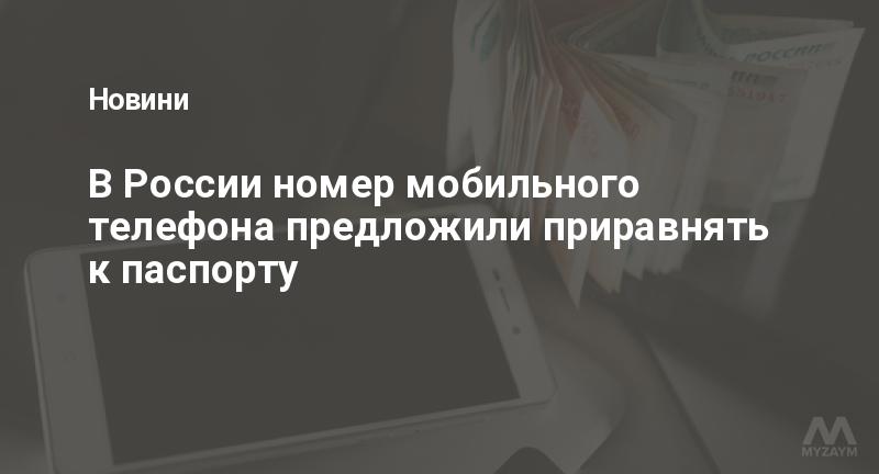 В России номер мобильного телефона предложили приравнять к паспорту