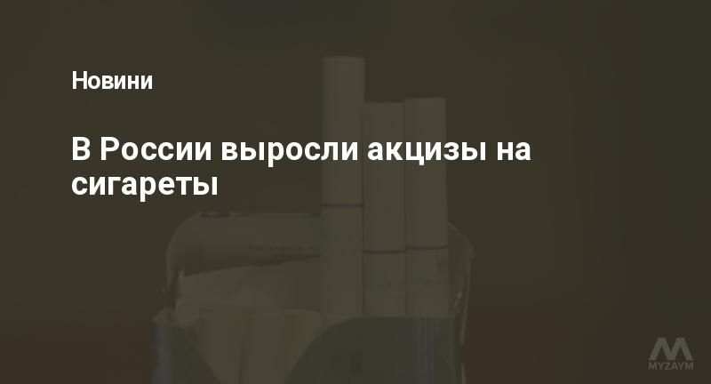 В России выросли акцизы на сигареты