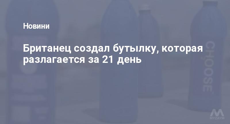 Британец создал бутылку, которая разлагается за 21 день