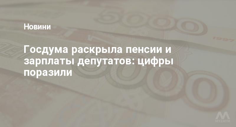 Госдума раскрыла пенсии и зарплаты депутатов: цифры поразили