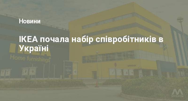 ІКЕА почала набір співробітників в Україні